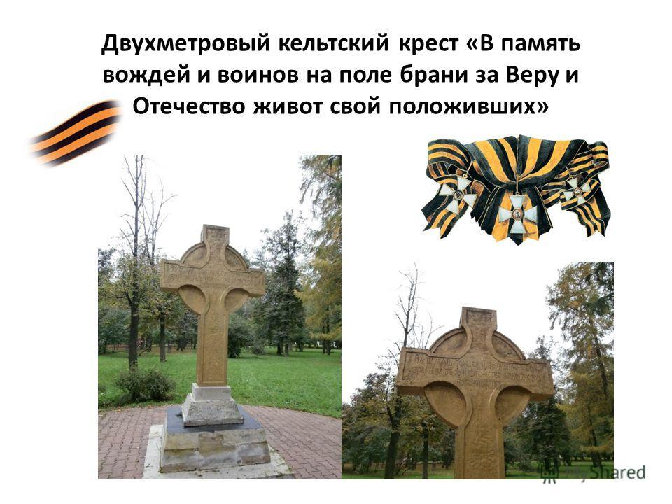 Двухметровый кельтский крест «В память вождей и воинов на поле брани за Веру и Отечество живот свой положивших»