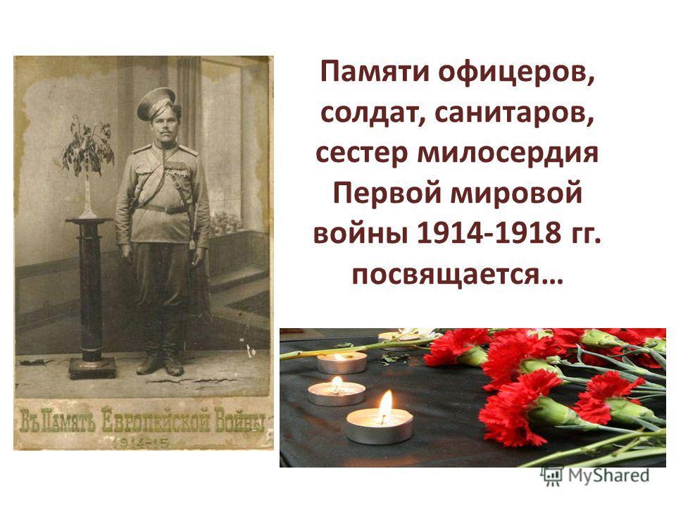 Памяти офицеров, солдат, санитаров, сестер милосердия Первой мировой войны 1914-1918 гг. посвящается…