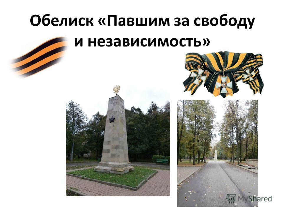 Обелиск «Павшим за свободу и независимость»