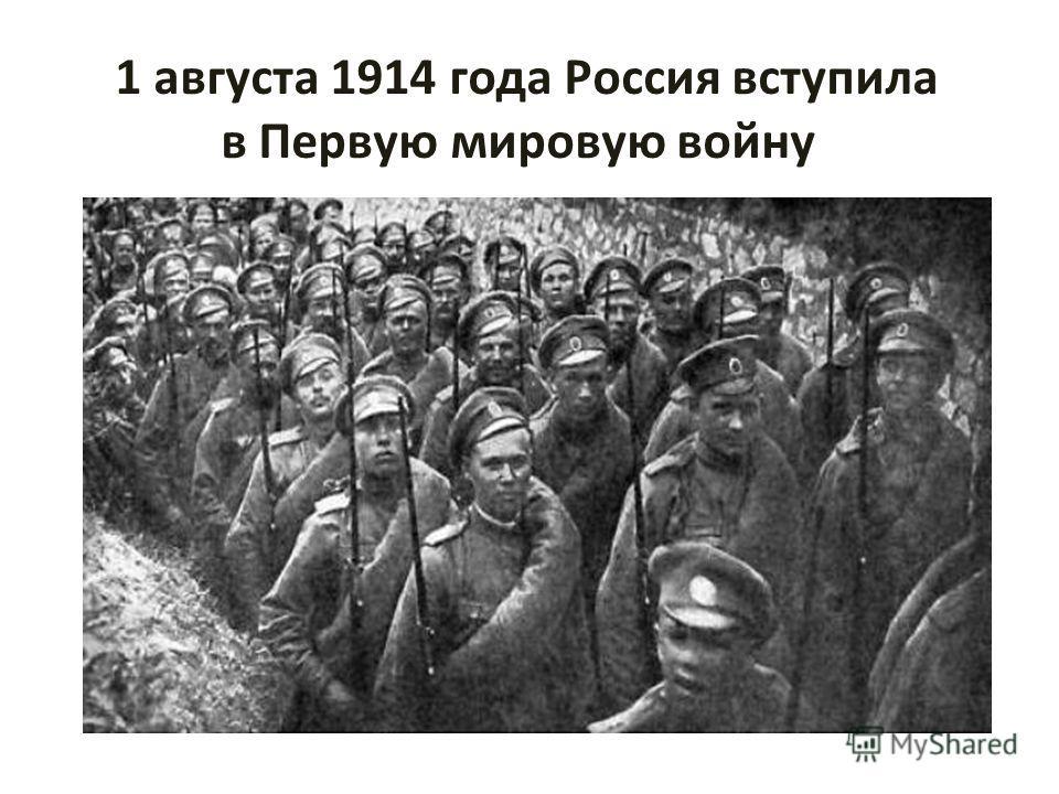 1 августа 1914 года Россия вступила в Первую мировую войну
