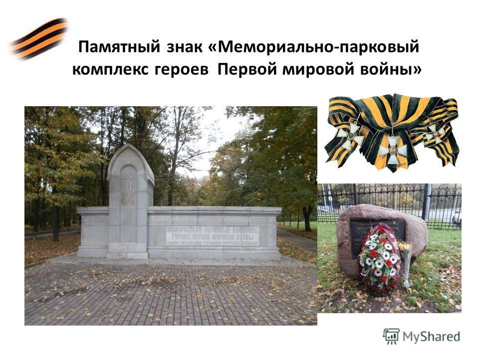 Памятный знак «Мемориально-парковый комплекс героев Первой мировой войны»