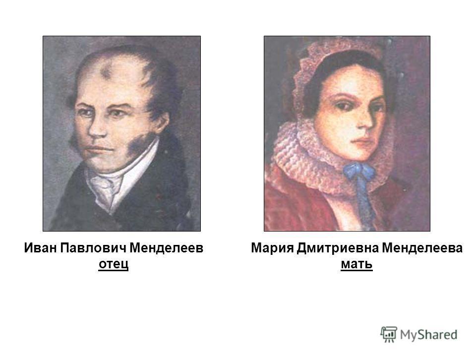 Мария Дмитриевна Менделеева мать Иван Павлович Менделеев отец