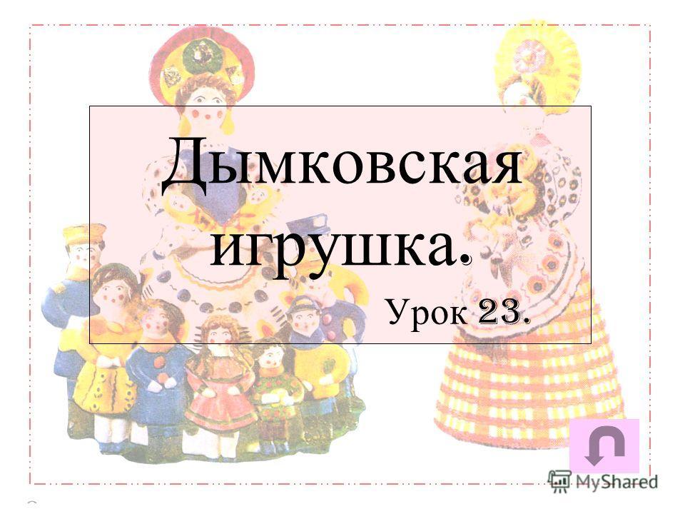 Дымковская игрушка. Урок 23.