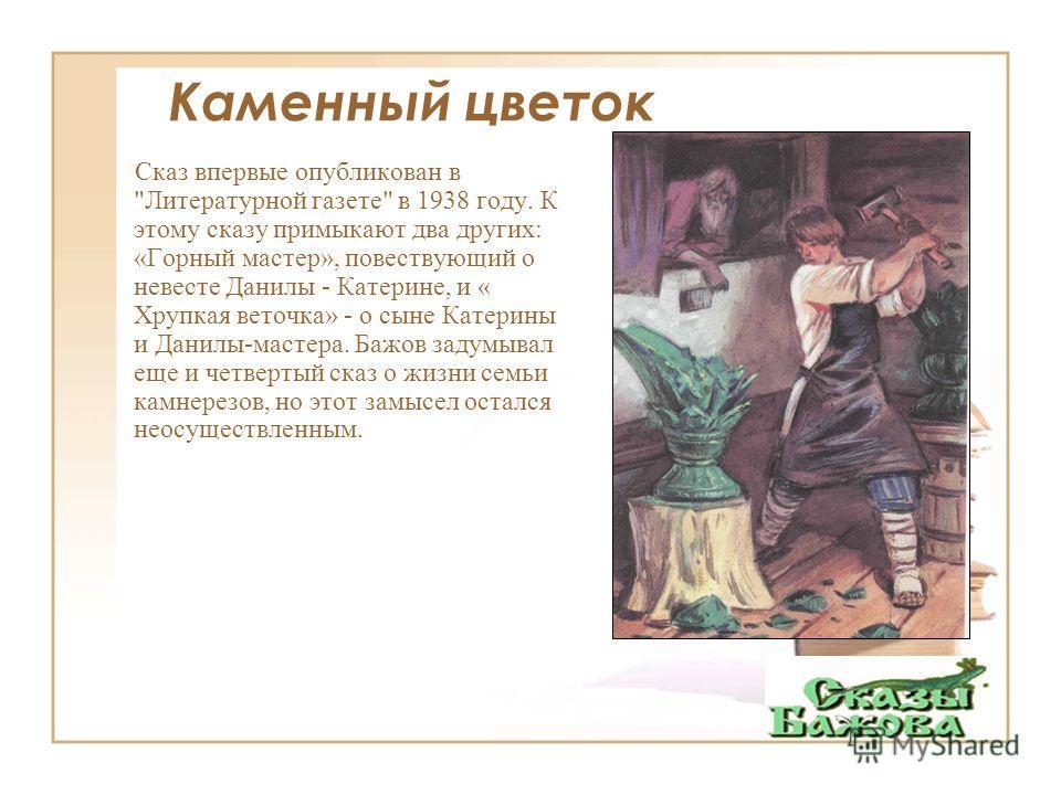 Каменный цветок Сказ впервые опубликован в