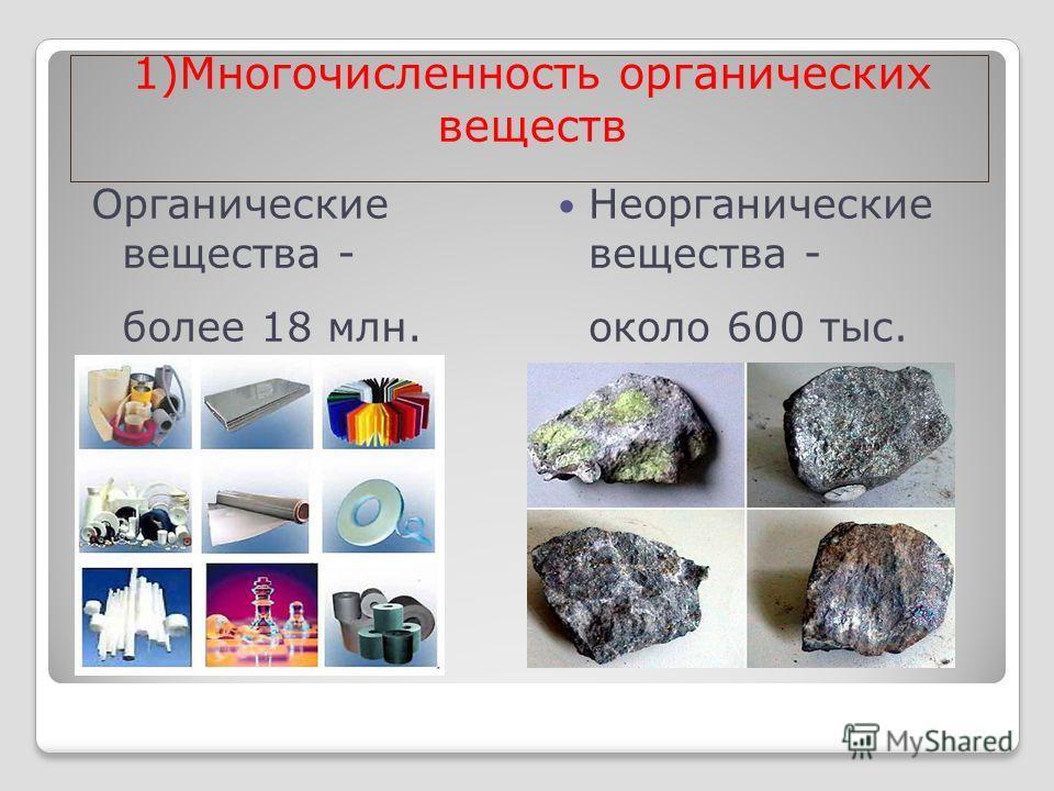 1)Многочисленность органических веществ Органические вещества - более 18 млн. Неорганические вещества - около 600 тыс.
