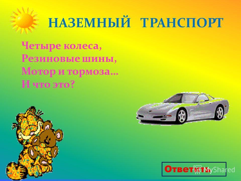 НАЗЕМНЫЙ ТРАНСПОРТ Четыре колеса, Резиновые шины, Мотор и тормоза… И что это?