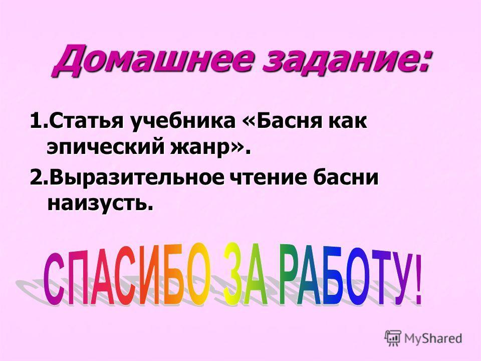 В.Г.Белинский о Крылове «Слава И.А. Крылова все будет расти и пышнее расцветать до тех пор, пока не умолкнет звучный и богатый язык в устах великого и могучего народа русского».