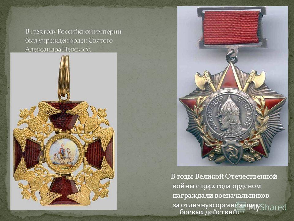 В годы Великой Отечественной войны с 1942 года орденом награждали военачальников за отличную организацию боевых действий.