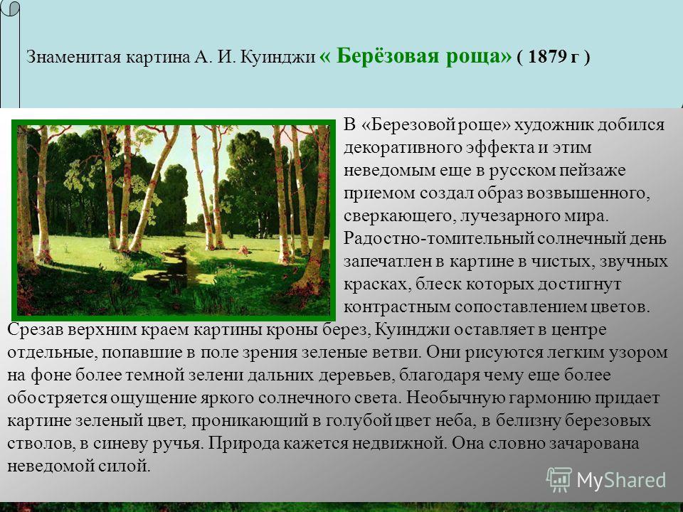 Архип Иванович Куинджи Автор В. М. Васнецов. 1869 г. Русский художник А. И. Куинджи - художник света. Рисуя свой почти идеальный мир, художник был чужд романтической экзотики, воспринимая жизнь как благо, дарующее человеку красоту и радость впечатлен