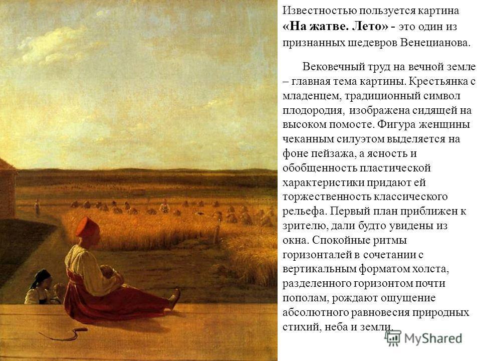 Венецианов Алексей Гаврилович. Автопортрет. Знаменитый русский художник А. Г. Венецианов (1780 г. - 1847 г) - мастер бытового жанра, портретист, пейзажист. С 1819 г. художник жил в деревне, поэтому деревенская жизнь стала его основной темой картин. Ж