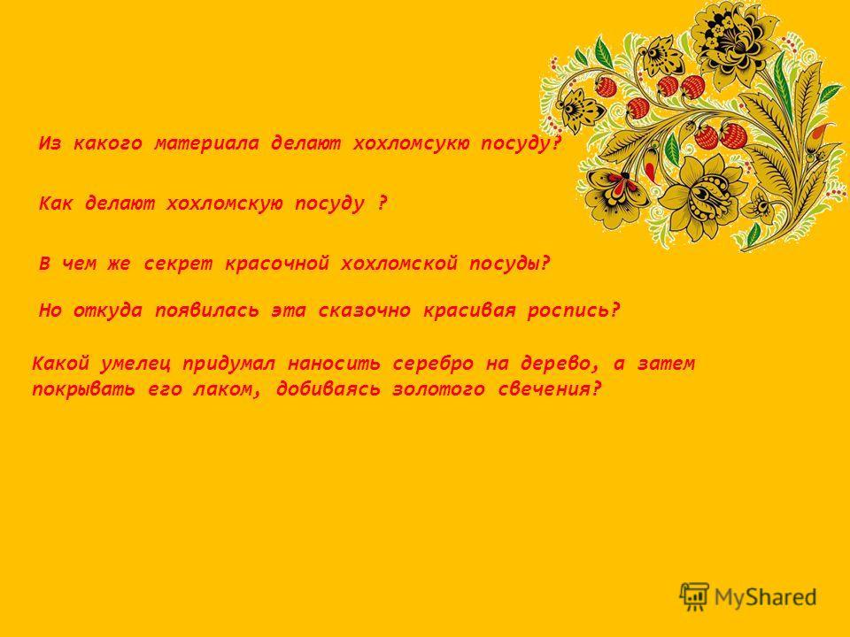 Автор: Артамонова Елена Александровна учитель изобразительного искусства, МБОУ «СОШ 24»,г. Кемерово