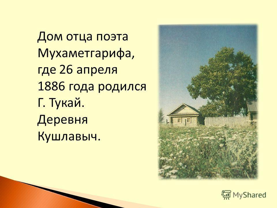 Дом отца поэта Мухаметгарифа, где 26 апреля 1886 года родился Г. Тукай. Деревня Кушлавыч.