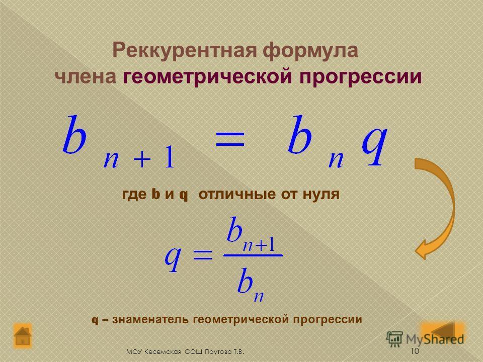 МОУ Кесемская СОШ Паутова Т.В. 9 Бесконечно убывающая геометрическая прогрессия Формула суммы: