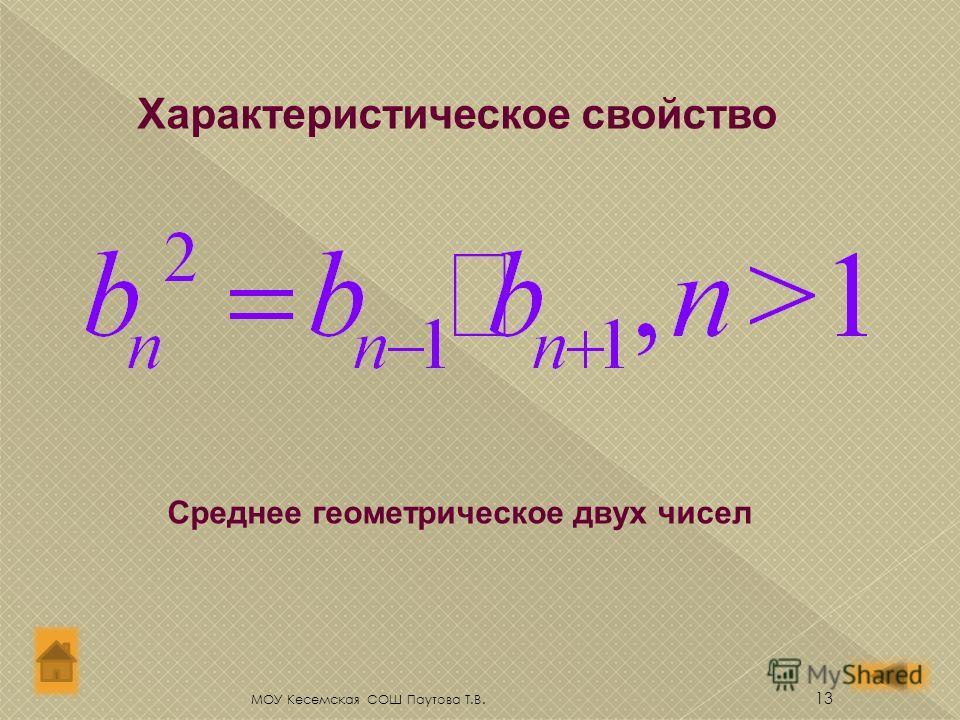 12 Характеристическое свойство Среднее арифметическое двух чисел