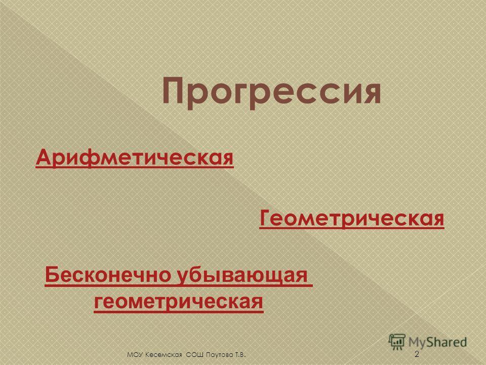 1 МОУ Кесемская СОШ Паутова Т.В.