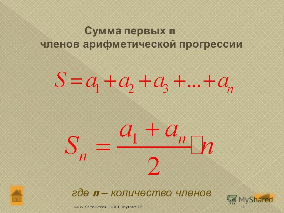 Последовательность, у которой задан первый член, а каждый следующий член, начиная со второго, равен предшествующему члену, сложенному с одним и тем же числом,называется арифметической прогрессией. += += += + = … + + + + ++ 3 МОУ Кесемская СОШ Паутова