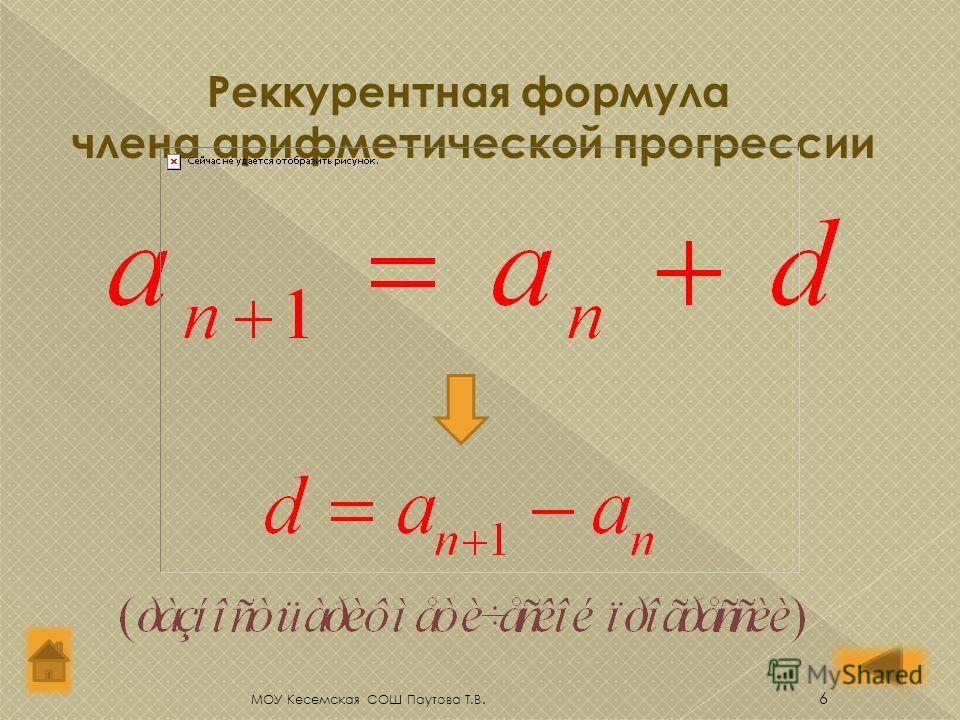 Формула n -ного члена арифметической прогрессии 5 МОУ Кесемская СОШ Паутова Т.В.