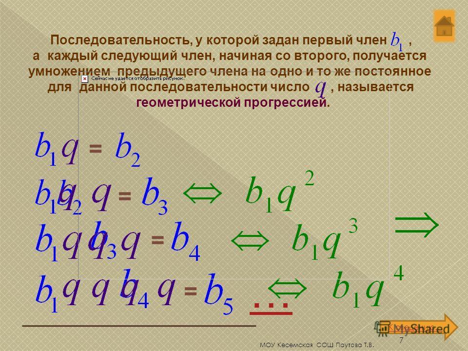 Реккурентная формула члена арифметической прогрессии 6 МОУ Кесемская СОШ Паутова Т.В.