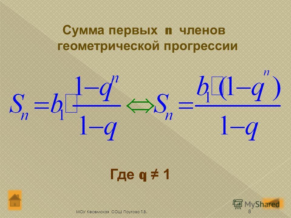 Последовательность, у которой задан первый член, а каждый следующий член, начиная со второго, получается умножением предыдущего члена на одно и то же постоянное для данной последовательности число, называется геометрической прогрессией. = = = = … 7 М