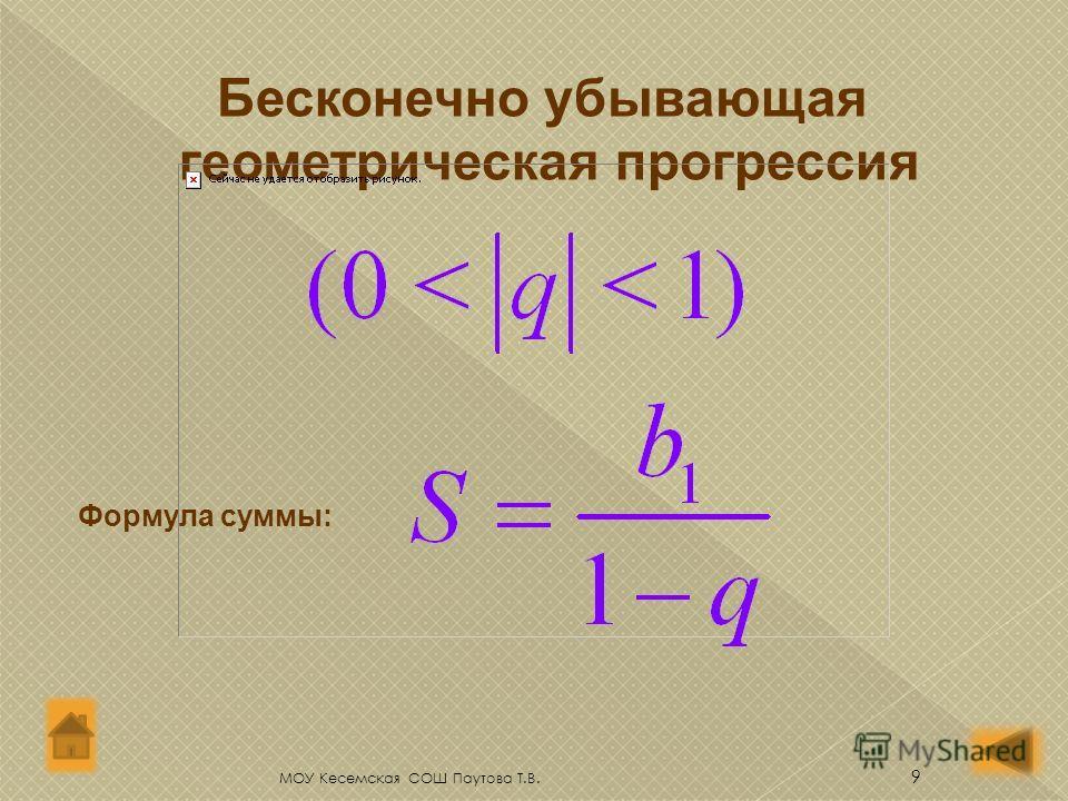 Сумма первых n членов геометрической прогрессии 8 МОУ Кесемская СОШ Паутова Т.В. Где q 1