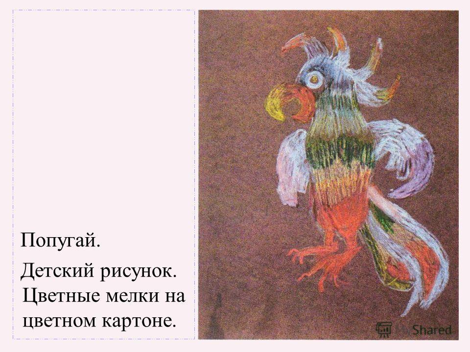 Попугай. Детский рисунок. Цветные мелки на цветном картоне.
