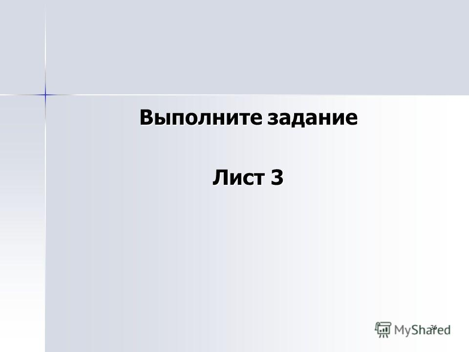 36 Выполните задание Лист 3
