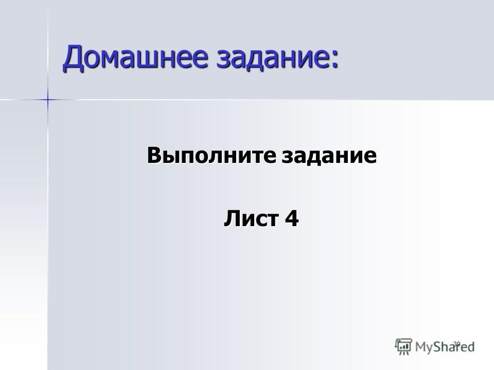39 Домашнее задание: Выполните задание Лист 4