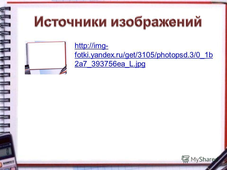 http://img- fotki.yandex.ru/get/3105/photopsd.3/0_1b 2a7_393756ea_L.jpg