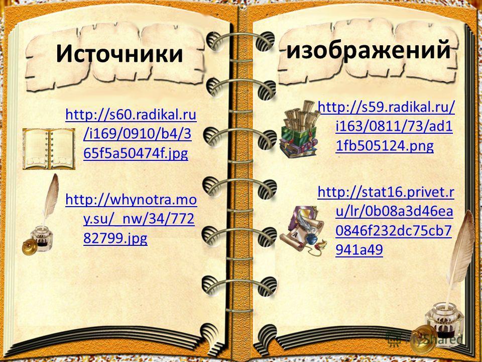 Источники http://s60.radikal.ru /i169/0910/b4/3 65f5a50474f.jpg http://whynotra.mo y.su/_nw/34/772 82799. jpg http://s59.radikal.ru/ i163/0811/73/ad1 1fb505124. png http://stat16.privet.r u/lr/0b08a3d46ea 0846f232dc75cb7 941a49 изображений