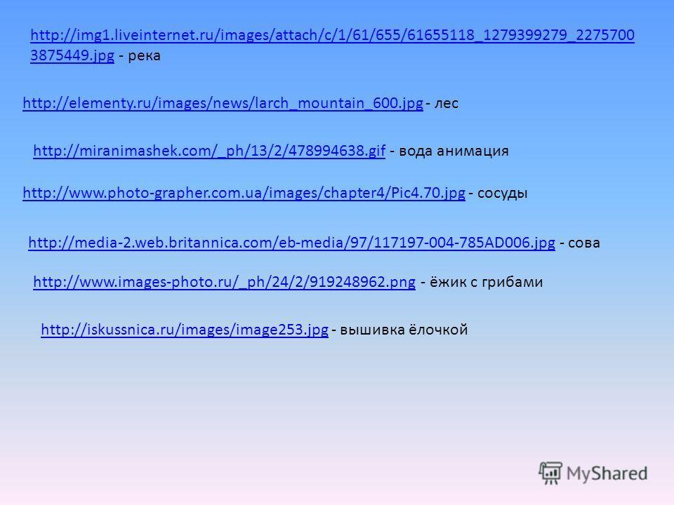 http://img1.liveinternet.ru/images/attach/c/1/61/655/61655118_1279399279_2275700 3875449.jpghttp://img1.liveinternet.ru/images/attach/c/1/61/655/61655118_1279399279_2275700 3875449. jpg - река http://elementy.ru/images/news/larch_mountain_600.jpghttp
