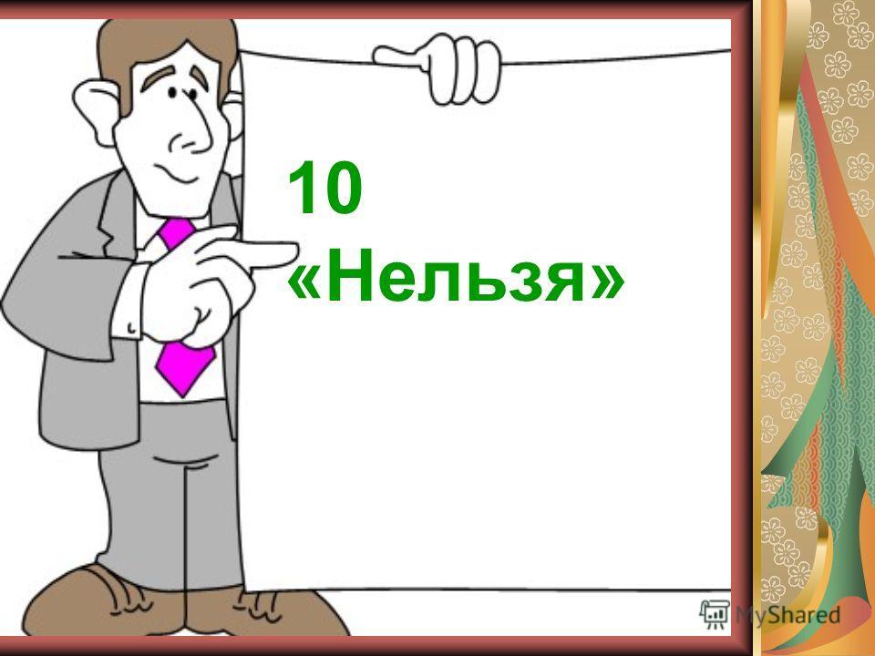 10 «Нельзя»