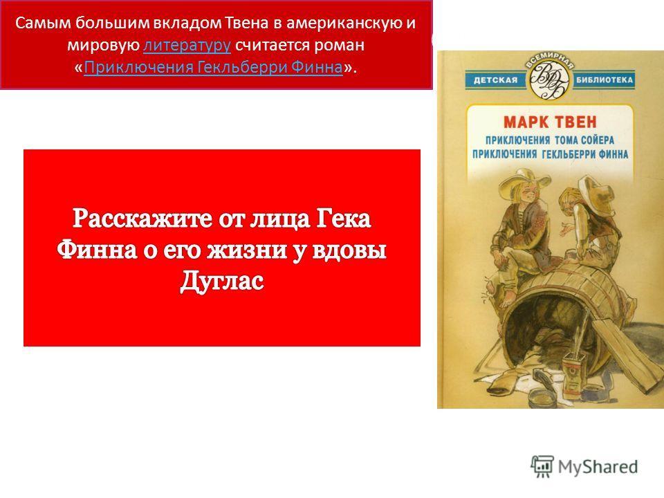 Самым большим вкладом Твена в американскую и мировую литературу считается роман «Приключения Гекльберри Финна».литературу Приключения Гекльберри Финна