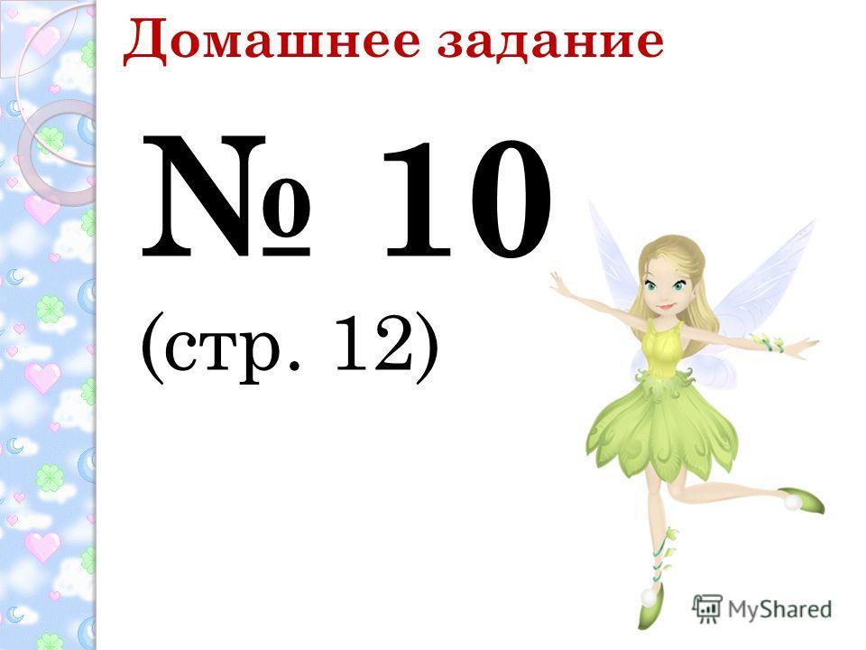 Домашнее задание 10 (стр. 12)