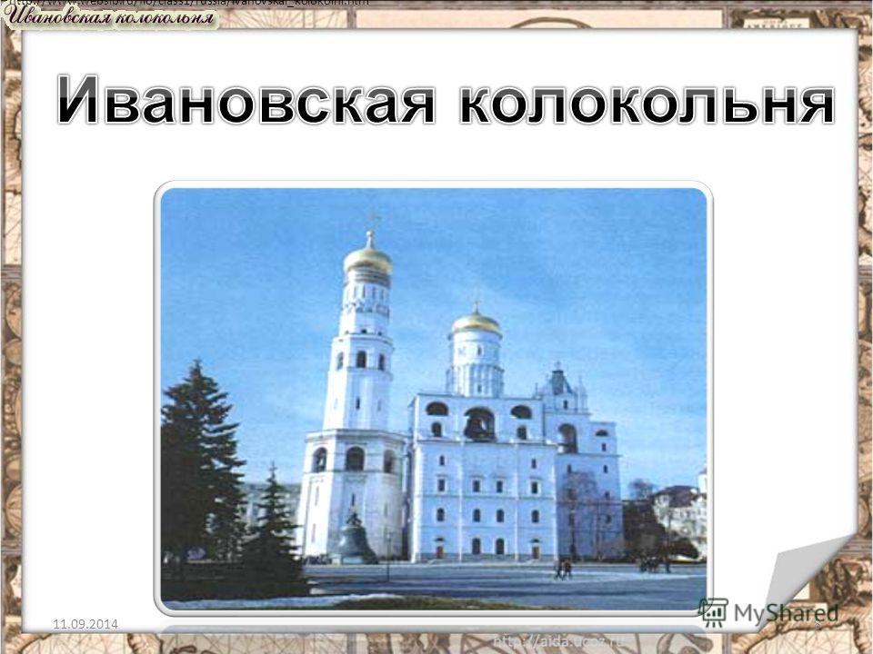 8 http://www.websib.ru/fio/class1/russia/ivanovskai_kolokolni.htm