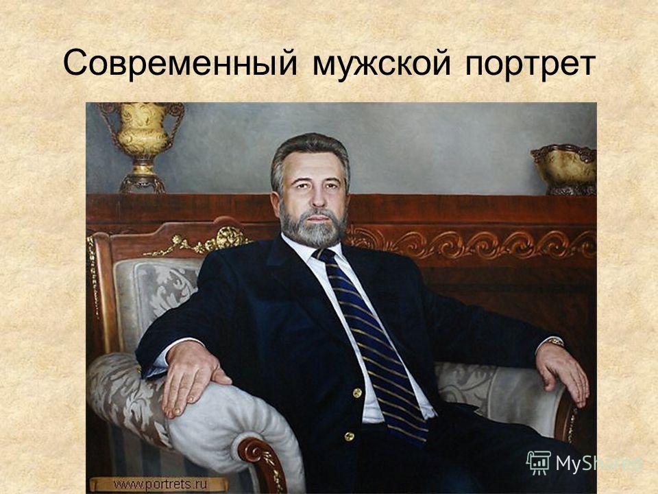 Современный мужской портрет