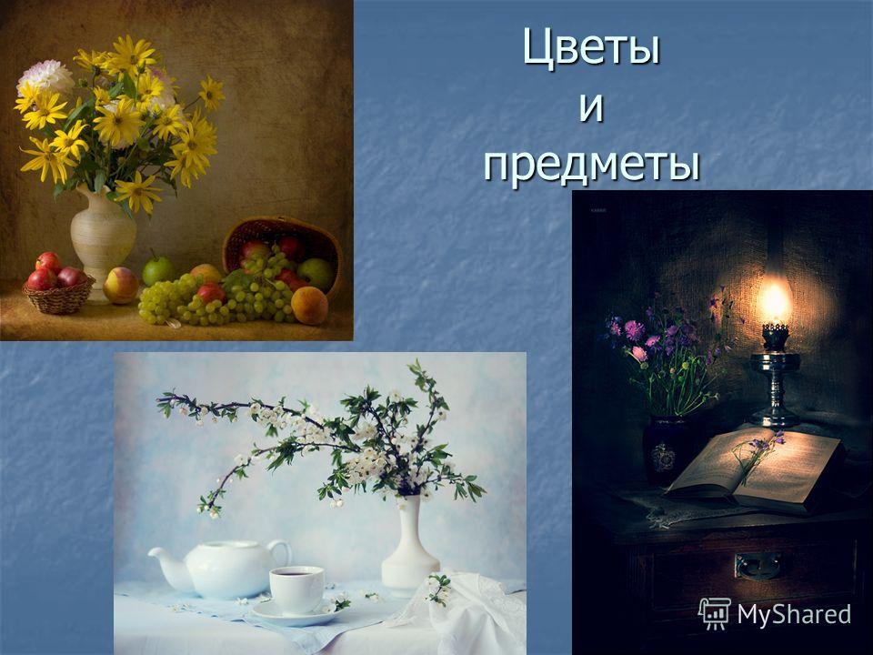 Цветы и предметы