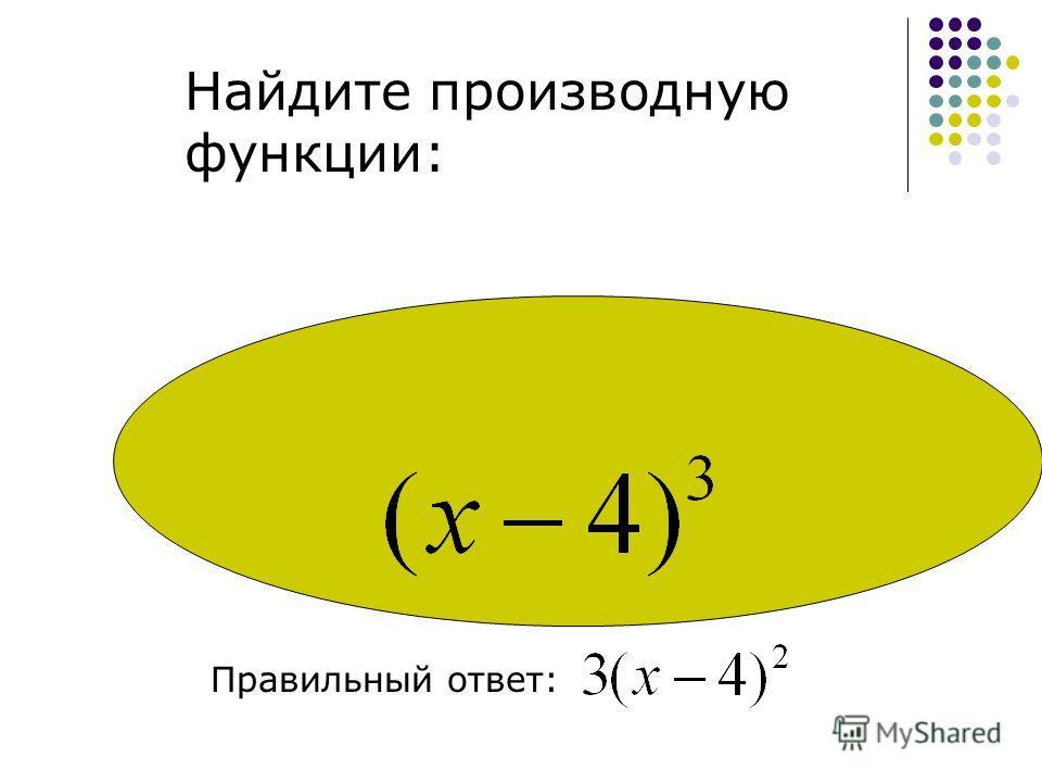 Найдите производную функции: Правильный ответ:
