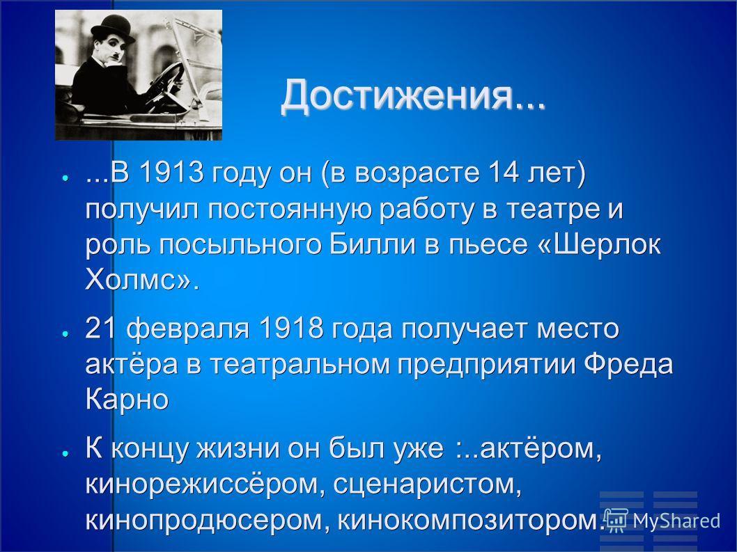 Достижения... Достижения......В 1913 году он (в возрасте 14 лет) получил постоянную работу в театре и роль посыльного Билли в пьесе «Шерлок Холмс»....В 1913 году он (в возрасте 14 лет) получил постоянную работу в театре и роль посыльного Билли в пьес