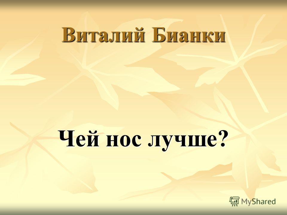 Виталий Бианки Чей нос лучше?