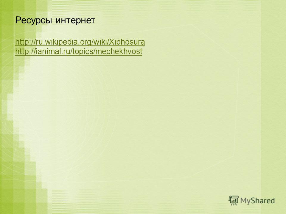 Ресурсы интернет http://ru.wikipedia.org/wiki/Xiphosura http://ianimal.ru/topics/mechekhvost