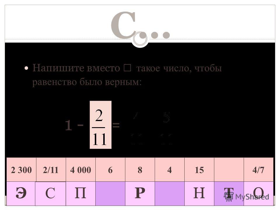 С… Напишите вместо такое число, чтобы равенство было верным: 1 - = 2 3002/114 000684154/7 ЭПРН Т О С