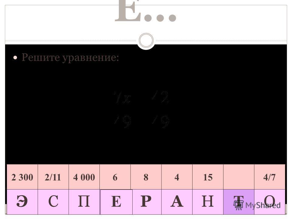 Е… Решите уравнение: 2 3002/114 000684154/7 ЭСПРАН Т О Е