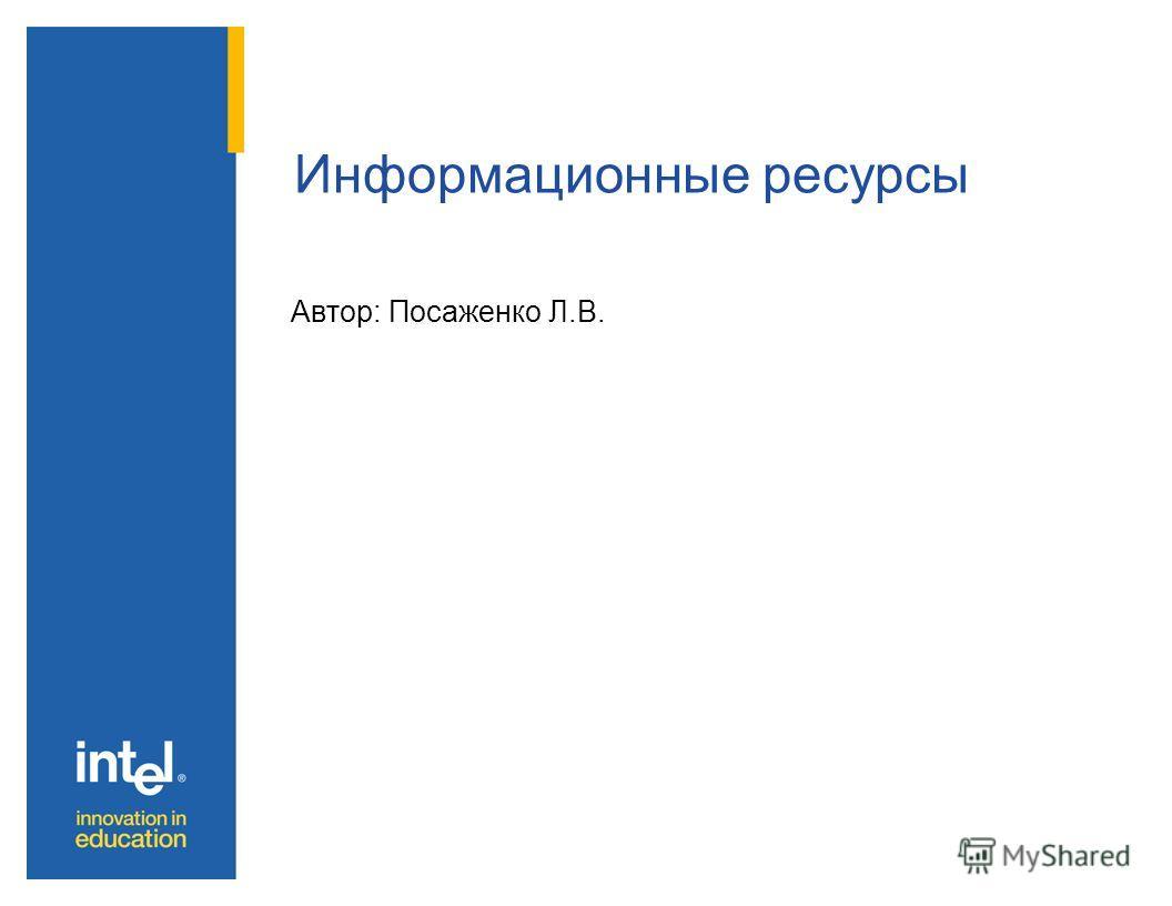 Информационные ресурсы Автор: Посаженко Л.В.
