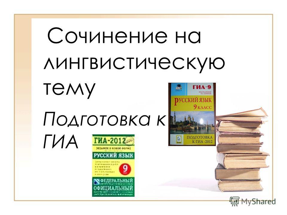 Cочинение на лингвистическую тему Подготовка к ГИА