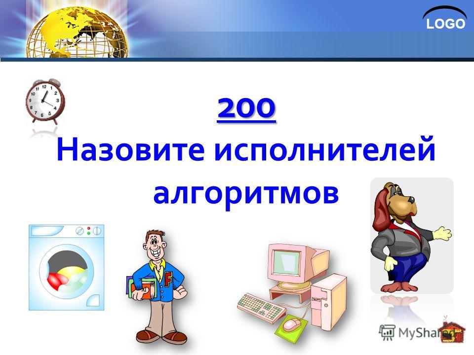 LOGO 200 Назовите исполнителей алгоритмов