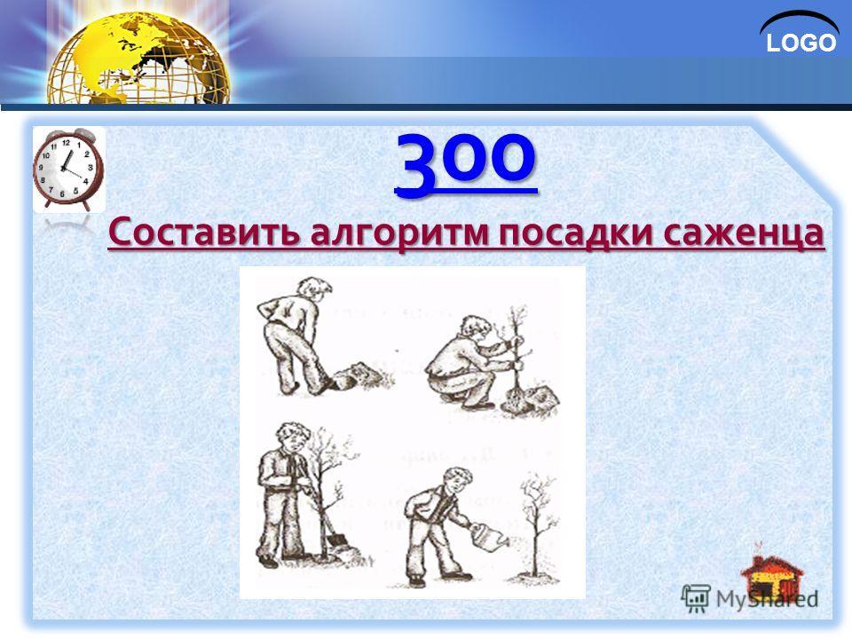 LOGO 300 Составить алгоритм посадки саженца