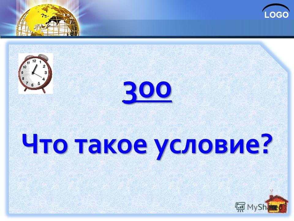 LOGO 300 Что такое условие?