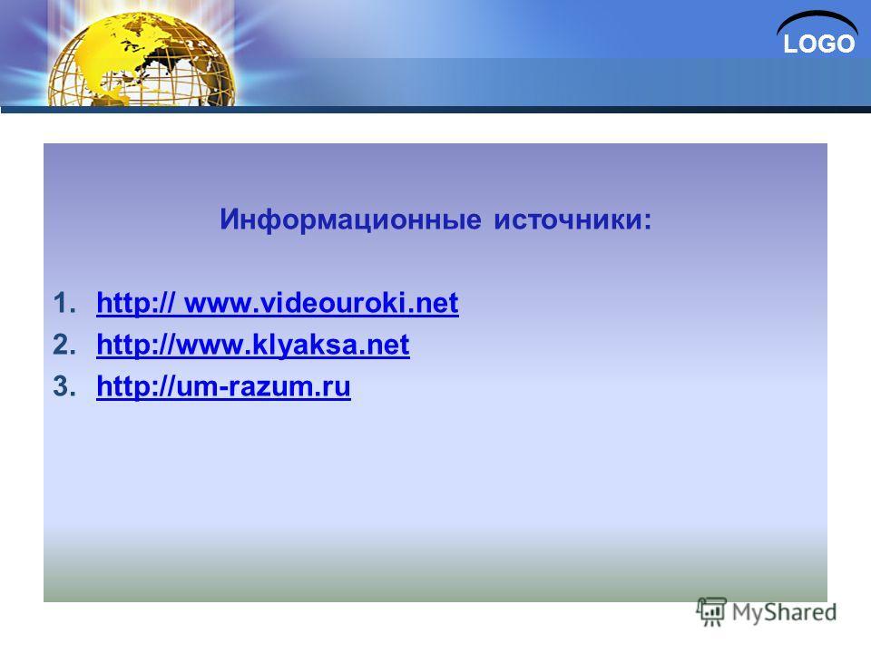 Информационные источники: 1.http:// www.videouroki.nethttp:// www.videouroki.net 2.http://www.klyaksa.nethttp://www.klyaksa.net 3.http://um-razum.ruhttp://um-razum.ru