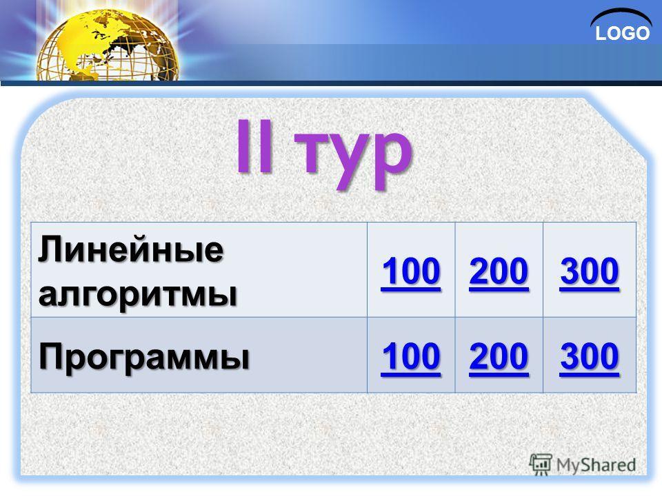 LOGO II тур Линейные алгоритмы 100 200 300 Программы 100 200 300
