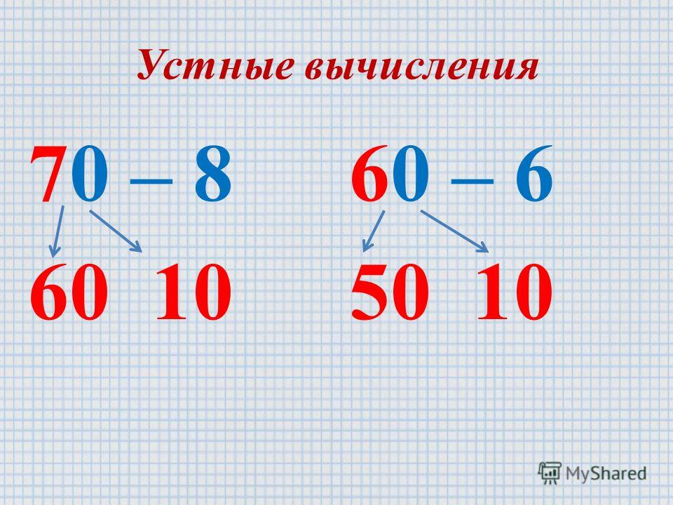 Устные вычисления 70 – 8 60 10 60 – 6 50 10